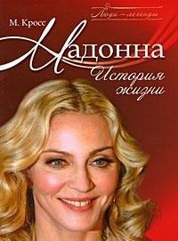 9785388003690: Madonna. The history of life. / Madonna. Istoriya zhizni.