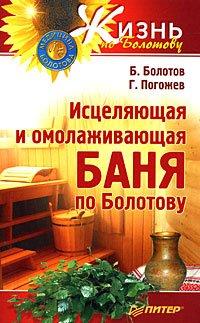 9785388004529: Healing and rejuvenating sauna Bolotovu / Istselyayushchaya i omolazhivayushchaya banya po Bolotovu