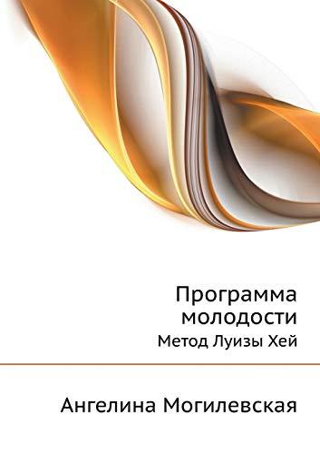 Programma molodosti: Metod Luizy Hej: Mogilevskaya, Angelina