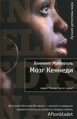 MOZG KENNEDY ( IN LINGUA RUSSA ): MANKELL KH