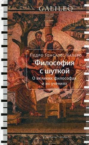 9785389008137: Filosofiya S Shutkoj. O Velikih Filosofah I Ih Ucheniyah