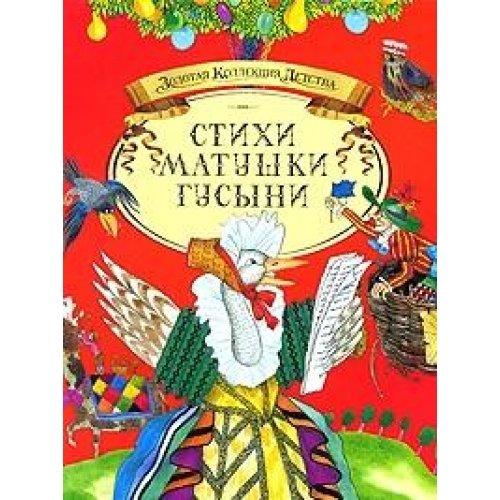 9785389008694: Mother Goose Rhymes - Stikhi Matushki Gusyni - in Russian language