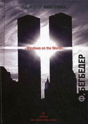 9785389009271: Windows on the World
