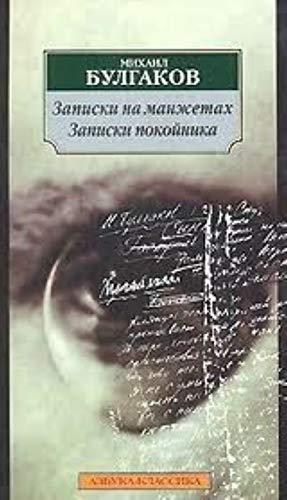 Zapiski Pokojnika: Bulgakov, Michail