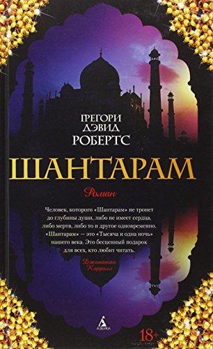 9785389010956: Shantaram (russische Ausgabe)