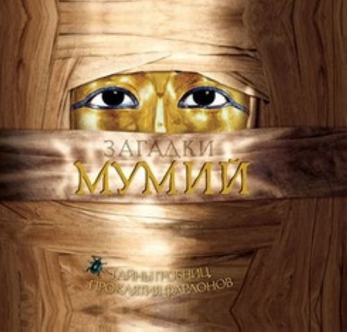 9785389011526: Mummy Mysteries: The Secret World of Tutankhamun and the Pharaohs / Zagadki mumiy. Tayny grobnits, proklyatiya faraonov (In Russian)