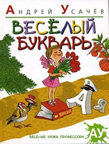 9785389012080: Cheesy ABC Veselyy bukvar