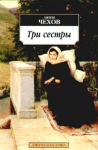 9785389012165: Tri Sestry (Russian Edition)