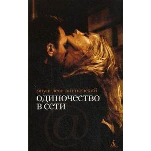 9785389012400: Loneliness on Net soft reg Wisniewski J L Odinochestvo v Seti myagk obl Vishnevskiy Ya L