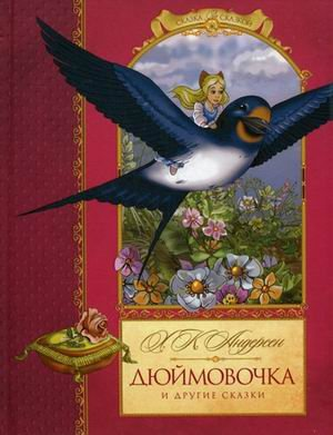 9785389012905: Dyuimovochka i drugie skazki