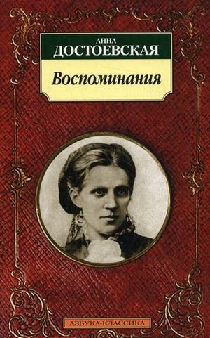 9785389013551: Vospominaniya