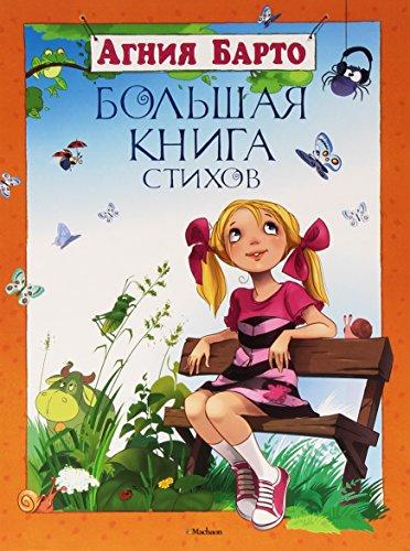 9785389016279: Bolshaya kniga stihov
