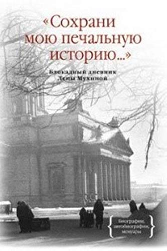 9785389016774: Siege Diary by Lena Mukhina