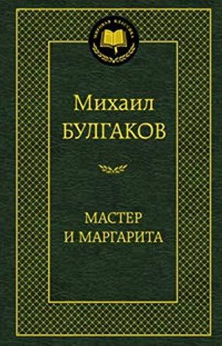 9785389016866: Master i Margarita