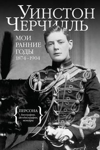 9785389017221: My Early Years 1874-1904 [In Russian]