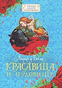 9785389017764: Krasavitsa i Chudovishche