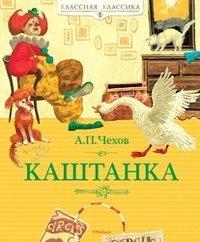 9785389019812: Kashtanka