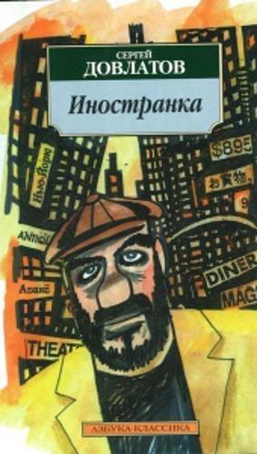 9785389022782: Inostranka (Russian Edition)