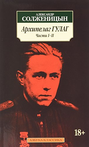 9785389023543: The Gulag Archipelago (set of 3 book)