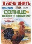 9785389024267: Pochemu Solntse vstaet i saditsya? I drugie voprosy pro vremena goda
