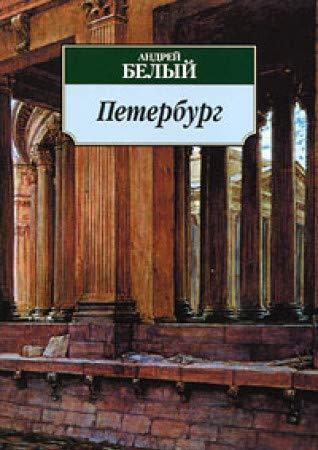 9785389026452: Peterburg