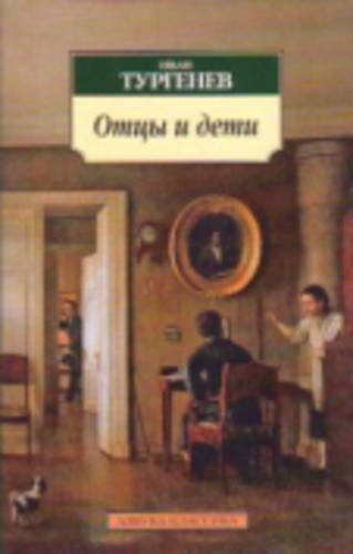 9785389026834: Ottsy I Deti (Russian Edition)