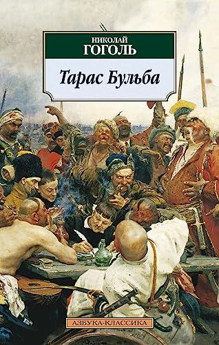 9785389030756: Taras Bulba