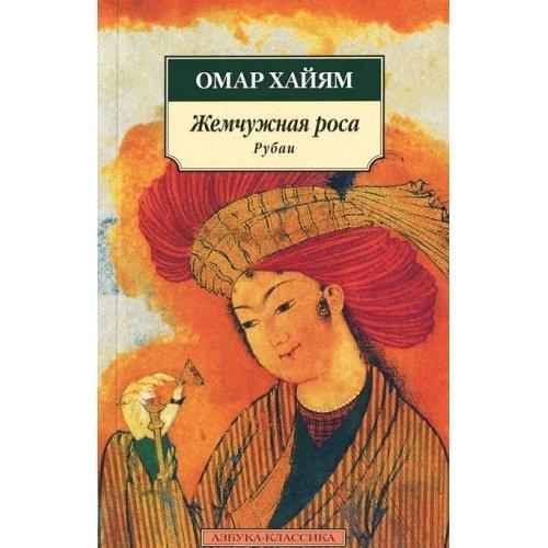 9785389031418: Zhemtchuzhnaia Rosa. Rubai (Russian Edition)