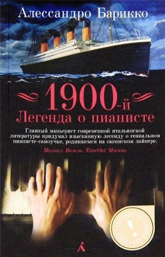 1900-y. Legenda o pianiste: A Barikko