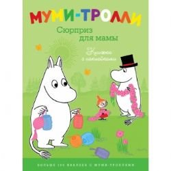 9785389034228: Moomin s secret surprise Mumi trolli Syurpriz dlya mamy Knizhka s nakleykami In Russian