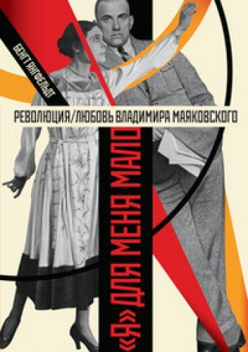9785389034808: Revoljucija / ljubov' Vladimira Majakovskogo.