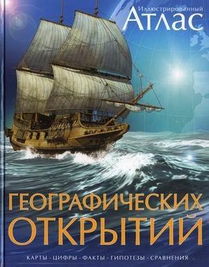 9785389036123: The illustrated Atlas of Exploration / Illyustrirovannyy atlas geograficheskih otkrytiy (In Russian)