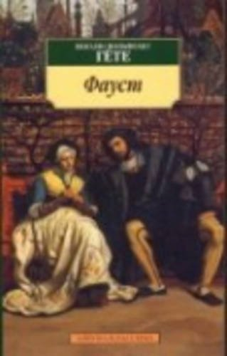 9785389037519: Faust (Russian Edition)