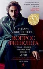 9785389037526: The Finkler question / Vopros Finklera (In Russian)