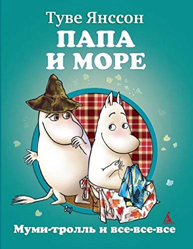 9785389037762: Pappan och havet / Papa i more (In Russian)
