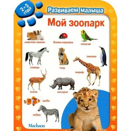 Moy zoopark. Razvivaem malysha 2-3 goda: Author
