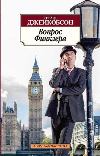 9785389041486: The Finkler Question / Vopros Finklera (In Russian)