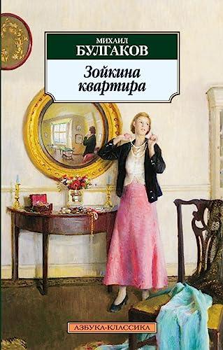 Zoykina kvartira: Bulgakov M.
