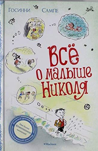 9785389041806: Le petit Nikolas / Vsё o Malyshe Nikolya (In Russian)