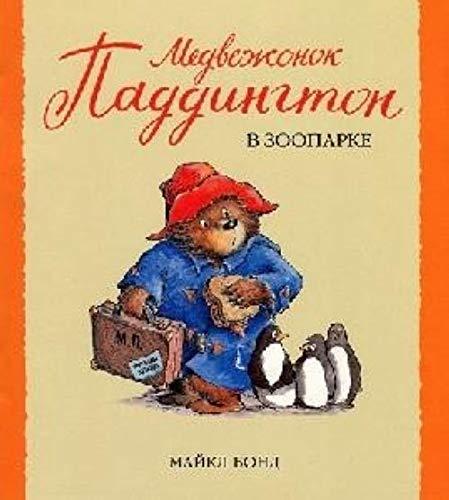 9785389044777: Paddington at the Zoo / Medvezhonok Paddington v zooparke (In Russian)