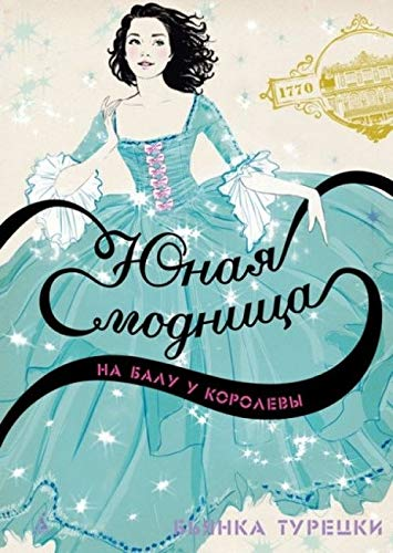 9785389045132: The Time-Traveling Fashionista at the Palace of Marie Antoinette / Yunaya modnitsa na balu u korolevy (In Russian)