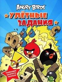 9785389046351: Angry Birds. Activity Book / Angry Birds. Ulёtnye zadaniya (In Russian)