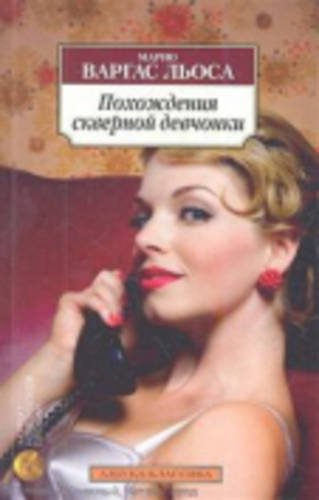 Pokhozhdeniia Skvernoi Devtchonki (Russian Edition): Vargas Llosa, Mario