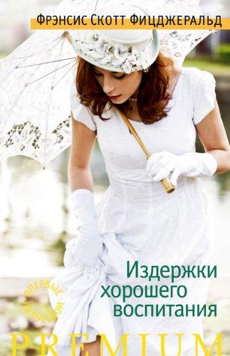 9785389048171: Izderzhki horoshego vospitaniya