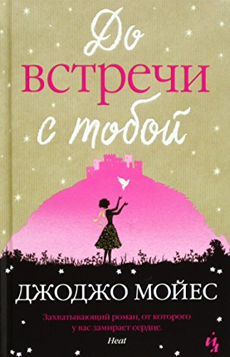 9785389048263: Me before you / Do vstrechi s toboy (In Russian)
