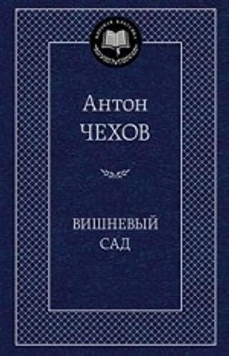 9785389049192: Vishnevyy sad
