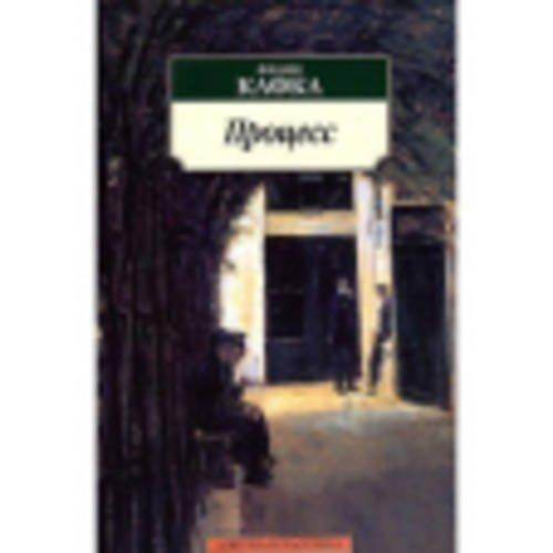 9785389049840: Protsess (Russian Edition)