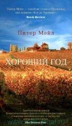 9785389051942: A good year / Horoshiy god (In Russian)