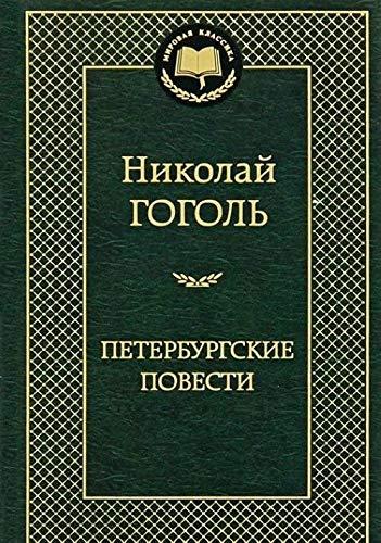 9785389052246: Peterburgskie povesti