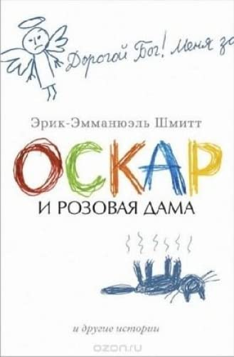 9785389052581: Oskar i Rozovaja Dama i drugie istorii